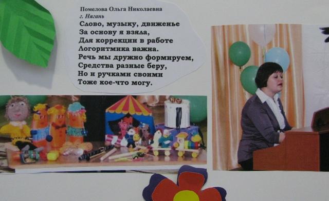 Фойе детского сада своими руками